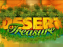 Сокровища пустыни